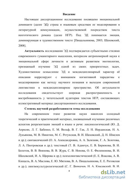 Пашков сергей михайлович диссертация 892