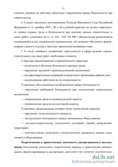 уголовный кодекс статья 216