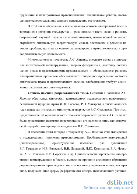 был А с ященко интегративная юриспруденция это будет