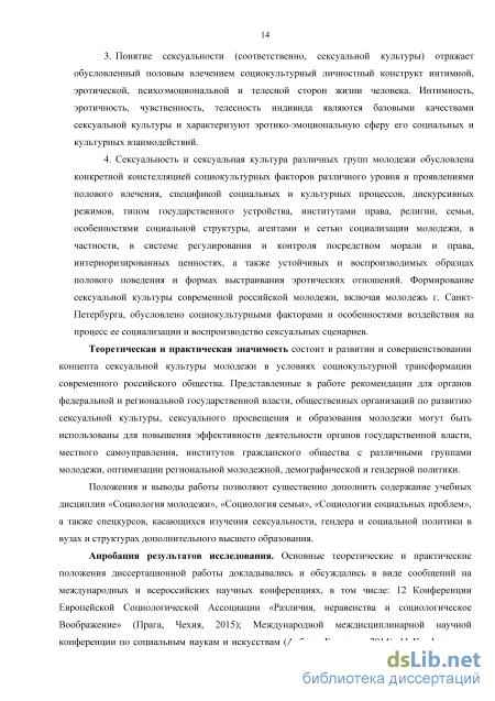 Регулирование сексуальности