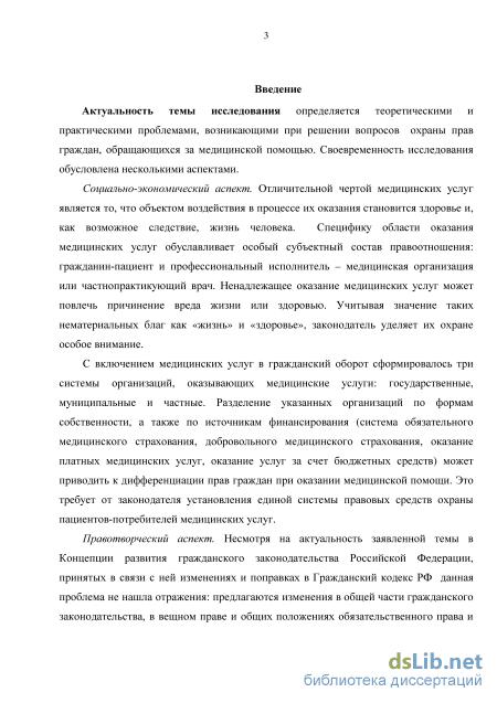 Диссертация гражданско правовая охрана жизни и здоровья граждан 1186