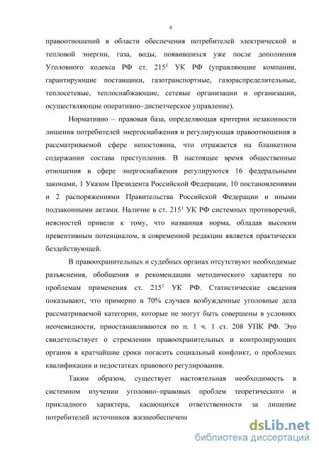 уголовный кодекс рф ст 115
