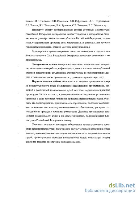 судей как конституционный принцип правосудия Независимость судей как конституционный принцип правосудия