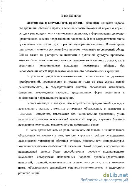 Чеченцы и их традиции для детей доклад 8574