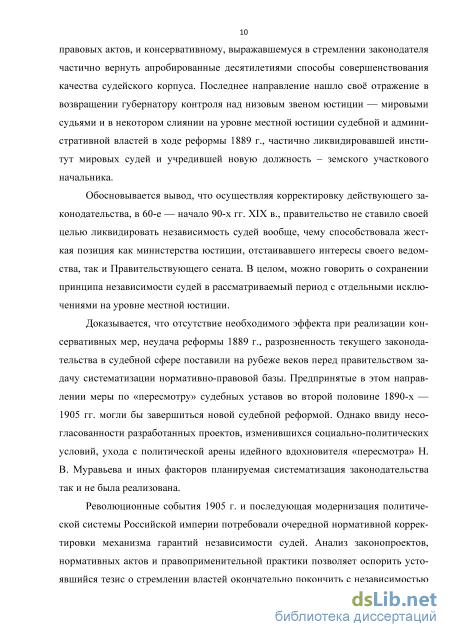 и развитие гарантий обеспечения независимости судей в России во  Становление и развитие гарантий обеспечения независимости судей в России во второй половине xix начале ХХ вв