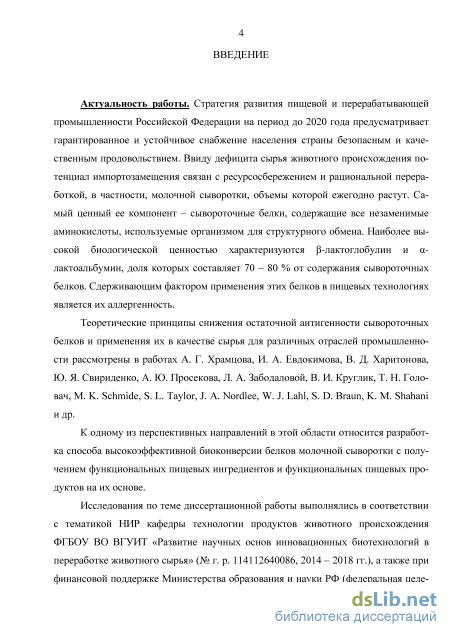 Пономарева неля валерьевна диссертация 5519