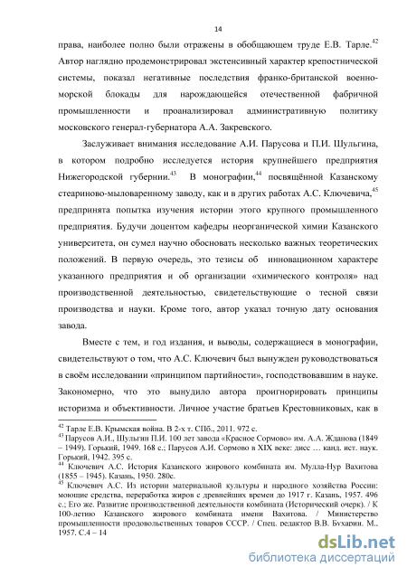Ф ш хайрутдинов член литературного общества парус