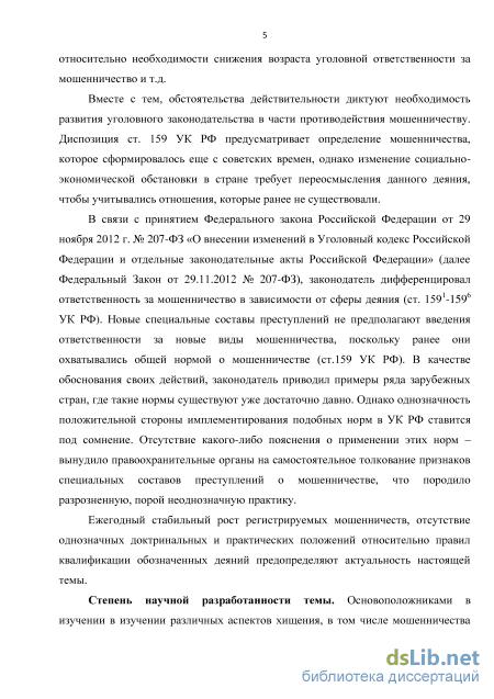 гражданский кодекс рф статья 159