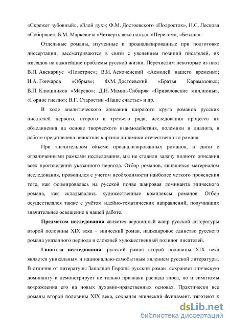 Русский порнографический роман xix века
