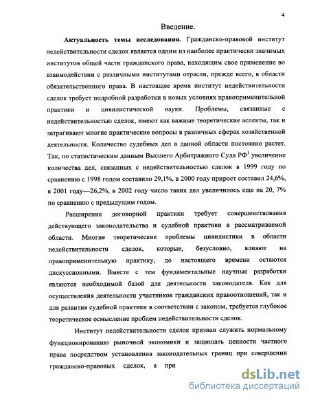 сделок в российском гражданском праве Недействительность сделок в российском гражданском праве