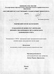 Договор банковского счета вопросы ограничения права клиента на  Гражданско правовое регулирование договора обезличенного металлического банковского счета