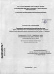 Алиментные обязательства родителей и детей по законодательству  Гражданско правовая конструкция приобретения права собственности на недвижимое имущество по договору сравнительно правовой