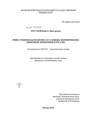 Инвестиционная политика россии 2011