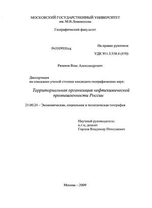Темы диссертации по нефтехимии 1478