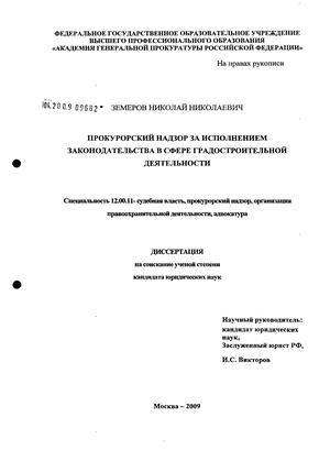 надзор за исполнением законодательства в сфере градостроительной  Прокурорский надзор за исполнением законодательства в сфере градостроительной деятельности