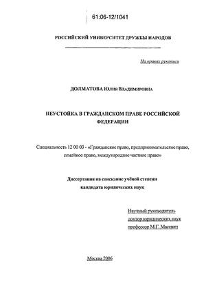 в гражданском праве Российской Федерации Неустойка в гражданском праве Российской Федерации