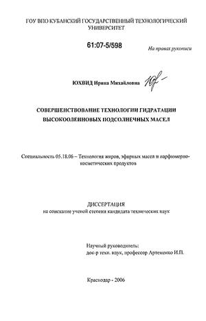 Технологическая Инструкция По Производству Масла Подсолнечного - фото 10