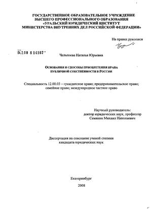 Основания и способы приобретения права публичной собственности в России : диссертация ... кандидата... круглосуточно...