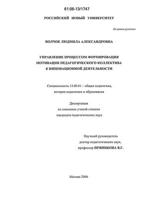 педагогическое руководство процессом формирования коллектива. - фото 7
