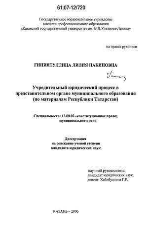 юридический процесс в представительном органе муниципального  Учредительный юридический процесс в представительном органе муниципального образования по материалам Республики Татарстан