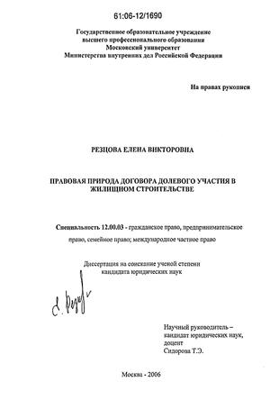 договор о жилищном строительстве с трудовым участием
