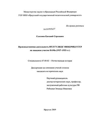 Исправительная колония отчет по практике 5909