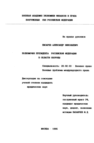 Российской федерации в области