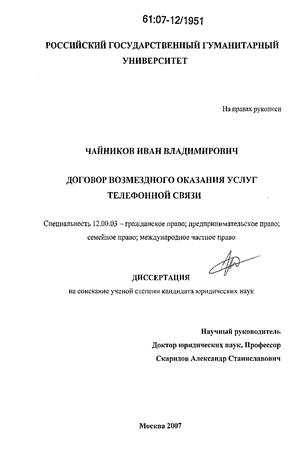 возмездного оказания услуг телефонной связи Договор возмездного оказания услуг телефонной связи