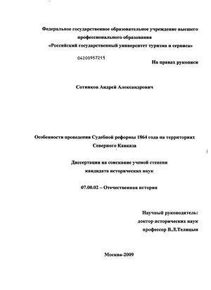 судебная реформа 1964 года