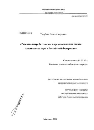 потребительского кредитования на основе пластиковых карт в  Развитие потребительского кредитования на основе пластиковых карт в Российской Федерации
