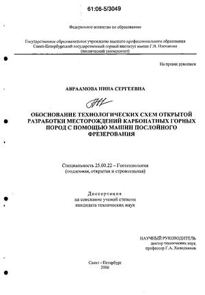 Обоснование технологических схем открытой разработки месторождений...  Автореферат - 6 у.е., доставка 1-3 часа, с...