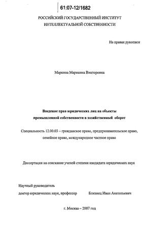 Введение прав юридических лиц на объекты промышленной собственности в хозяйственный оборот.