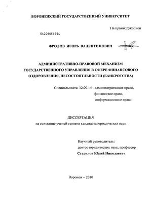 общее руководство приказами осуществлял следующий орган государственного управления - фото 6