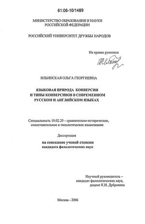 природа конверсии и типы конверсивов в современном русском и  Языковая природа конверсии и типы конверсивов в современном русском и английском языках