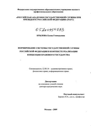 Концепция развития юридической службы государственного органа