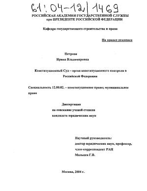 Суд орган конституционного контроля в Российской Федерации Конституционный Суд орган конституционного контроля в Российской Федерации