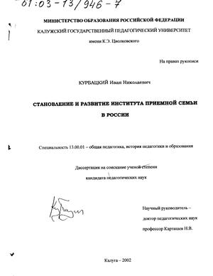 и развитие института приемной семьи в России Становление и развитие института приемной семьи в России