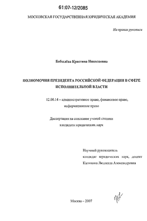 Президента Российской Федерации в сфере исполнительной власти Полномочия Президента Российской Федерации в сфере исполнительной власти