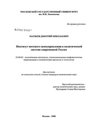 Институт местного самоуправления в политической системе современной России : диссертация ... кандидата политических.