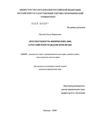 физических лиц в российском гражданском праве Дееспособность физических лиц в российском гражданском праве