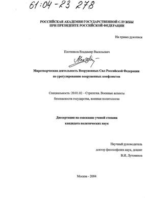 деятельность Вооруженных Сил Российской Федерации по  Миротворческая деятельность Вооруженных Сил Российской Федерации по урегулированию вооруженных конфликтов