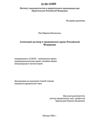 Агентский договор в гражданском праве Российской Федерации.