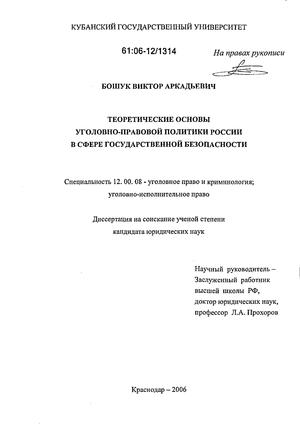 основы уголовно правовой политики России в сфере государственной  Теоретические основы уголовно правовой политики России в сфере государственной безопасности