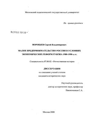 Учебник агеева а и предпринимательство проблемы собственности — photo 6