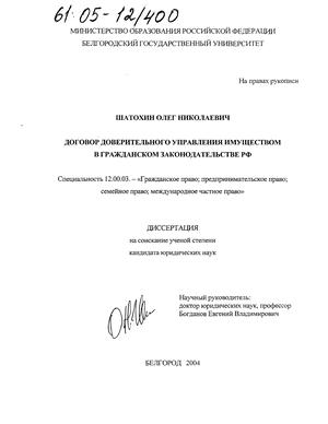 доверительного управления имуществом в гражданском законодательстве РФ Договор доверительного управления имуществом в гражданском законодательстве РФ Шатохин Олег Николаевич