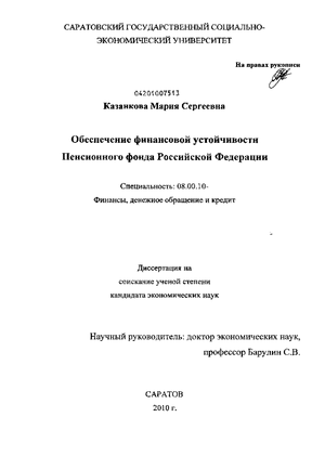 финансовой устойчивости пенсионного фонда Российской Федерации Обеспечение финансовой устойчивости пенсионного фонда Российской Федерации