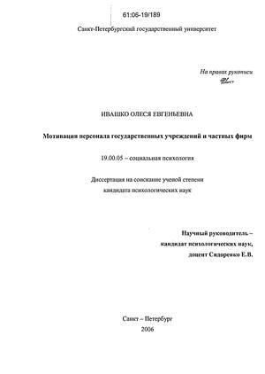 персонала государственных учреждений и частных фирм Мотивация персонала государственных учреждений и частных фирм