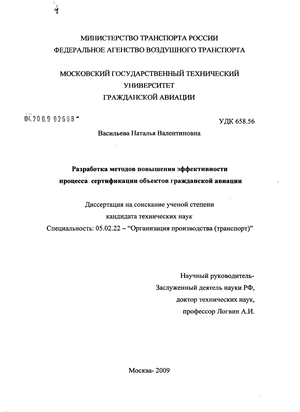 Сертификация в области авиации стандартизация, метрология и сертификация правовая база