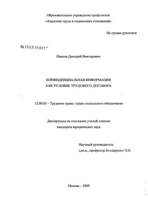 Является ли трудовой договор конфиденциальной информацией купить справку 2 ндфл Куркинское шоссе