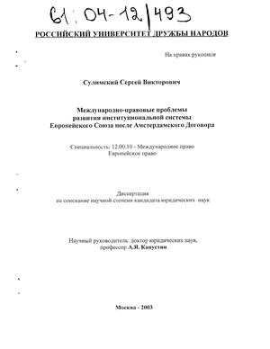 Юридическая институцианальная система
